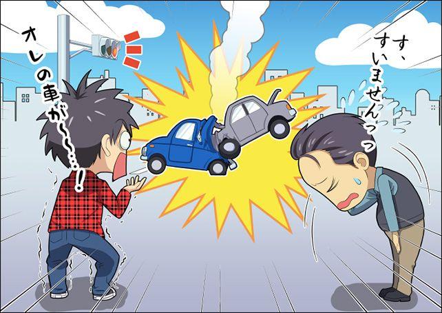 事故に遭ったばかりの方イメージ