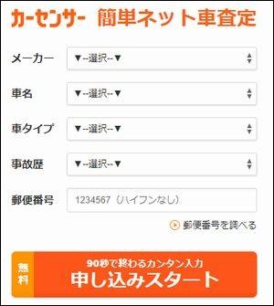 カーセンサー査定フォーム