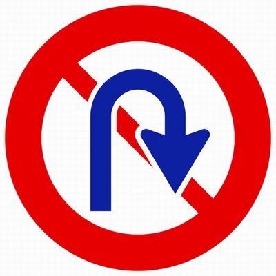 転回禁止の標識
