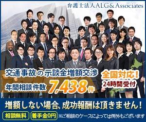 弁護士法人ALG