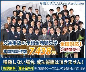 弁護士法人ALG(0922)