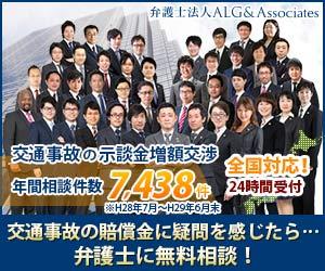 弁護士法人ALG _1128